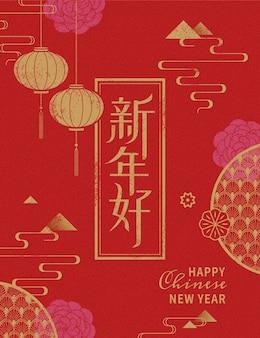 Szczęśliwego nowego roku słowa napisane w chińskim słowie
