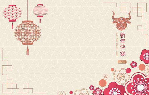Szczęśliwego nowego roku. tło chińskiego nowego roku