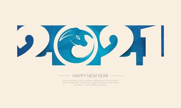 Szczęśliwego nowego roku tło.