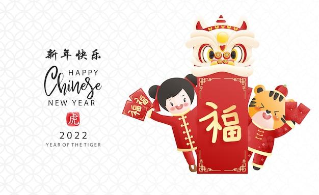 Szczęśliwego nowego roku tygrysa z czerwoną kieszenią