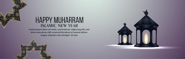 Szczęśliwy baner zaproszenia muharrama z islamską latarnią
