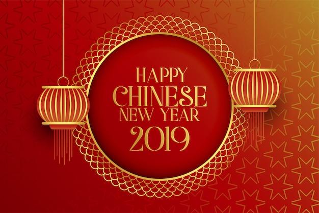 Szczęśliwy chiński 2019 nowy rok z wiszącymi lampionami