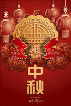 Szczęśliwy chiński festiwal w połowie jesieni