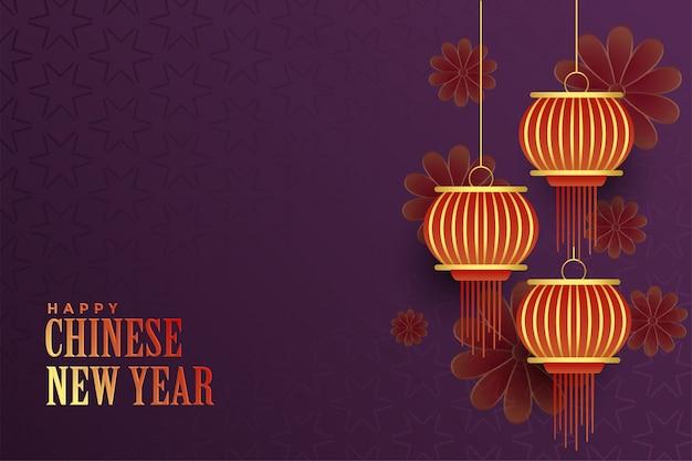 Szczęśliwy chiński nowego roku tło z lampionami
