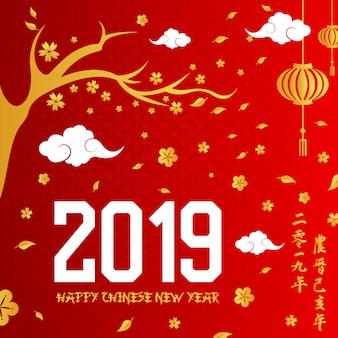 Szczęśliwy chiński nowego roku tło.