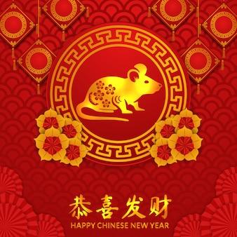 Szczęśliwy chiński nowy rok 2020 roku szczura lub myszy tło