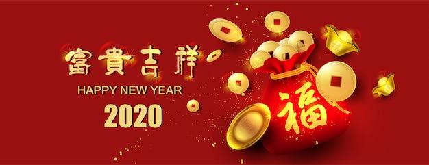 Szczęśliwy chiński nowy rok 2020, rozmiar panoramiczny