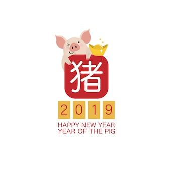 Szczęśliwy chiński nowy rok z uroczą świnią.