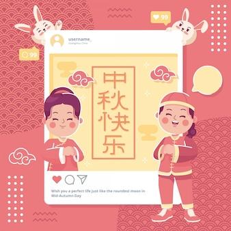 Szczęśliwy chiński w połowie jesieni koncepcja mediów społecznościowych