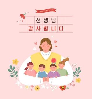 Szczęśliwy dzień nauczyciela ilustracja koreański tłumaczenie dziękuję nauczycielowi