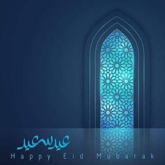 Szczęśliwy eid mubarak islamski projekt szablonu transparentu