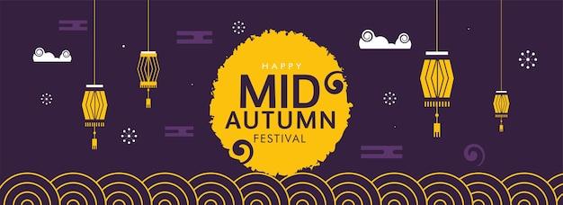 Szczęśliwy nagłówek festiwalu połowy jesieni lub baner z wiszącymi chińskimi lampionami na fioletowym tle.