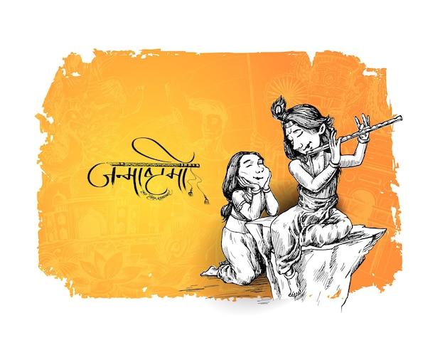 Szczęśliwy święto festiwalu janmashtami - pan kryszna gra bansuri (flet) z radha, ręcznie rysowane szkic wektor ilustracja.