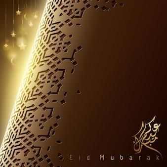 Szczęśliwy szablon eid mubarak z życzeniami