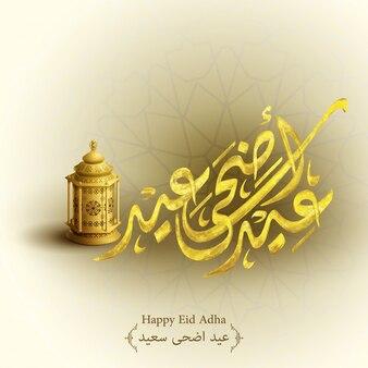 Szczęśliwy szablon karty eid adha