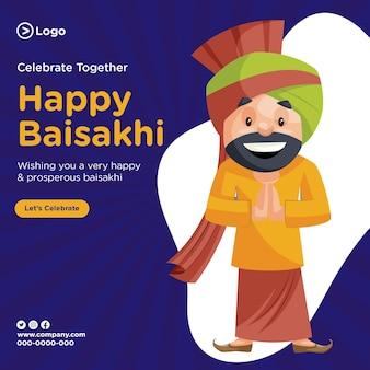 Szczęśliwy szablon karty z pozdrowieniami baisakhi