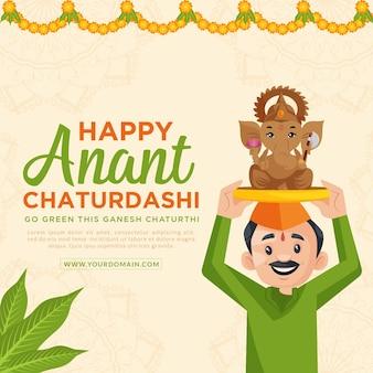 Szczęśliwy szablon projektu banera indyjskiego festiwalu anant chaturdashi