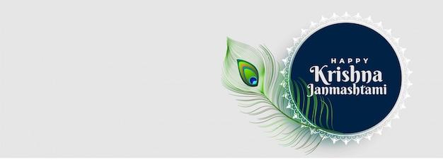 Szczęśliwy transparent pawie pióro janmashtami