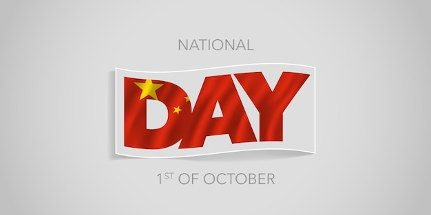 Szczęśliwy transparent wektor święto narodowe chin, kartkę z życzeniami. chińska falista flaga w niestandardowym projekcie na święto narodowe 1 października