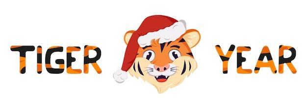 Szczęśliwy tygrys symbol nowego roku w czerwonej świątecznej czapce świętego mikołaja dzikie zwierzęta afryki twarz z radosnym em...