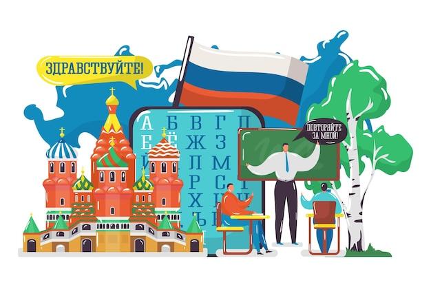 Szkoła języków obcych w rosji, ilustracji wektorowych. mały płaski mężczyzna postać kobiety uczyć się rosyjskiego, uczyć się edukacji w pobliżu ogromnej flagi kraju. ludzie uczą się mówić w pobliżu kremla, alfabetu.