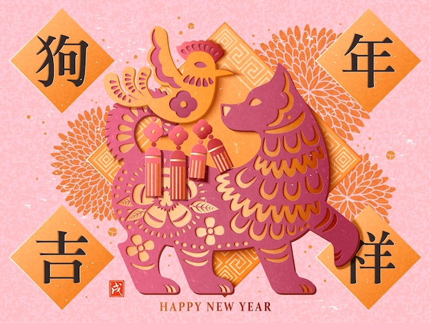 Sztuka chińskiego nowego roku, pies i kurczak w sztuce papieru, tło chryzantemy