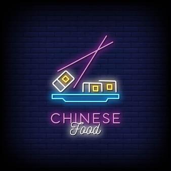 Tekst w stylu chińskich neonów żywności