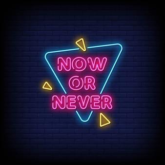Teraz lub nigdy neonowe znaki stylu tekstu wektor