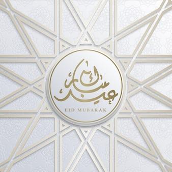 Tło białe islamskie karty z pozdrowieniami z arabskiej kaligrafii.