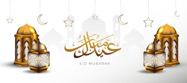 Tło eid mubarak