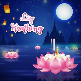 Tło festiwalu loy krathong. księżyc w pełni, latające latarnie, krathong unoszący się na wodzie.