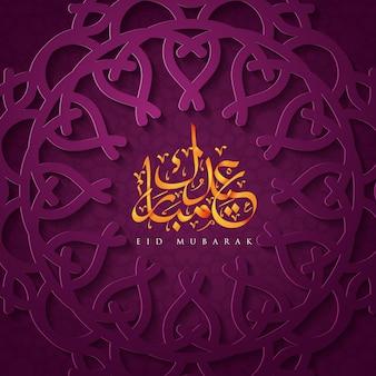 Tło projektu eid mubarak