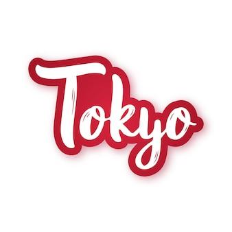 Tokio ręcznie rysowane napis frazę