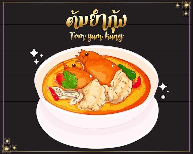 Tom yum kung ręcznie rysuj tajskie jedzenie. ilustracja