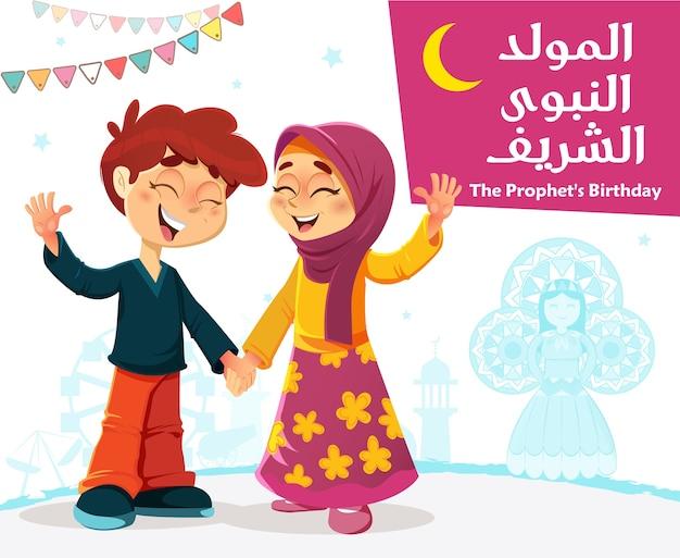Tradycyjna islamska kartka okolicznościowa z okazji urodzin proroka mahometa, islamskie obchody al mawlid al nabawi - tłumaczenie: wesołych świąt urodzin proroka mahometa
