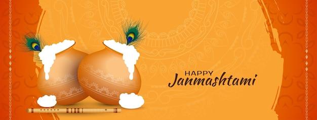 Tradycyjny festiwal hinduski happy janmashtami banner design vector