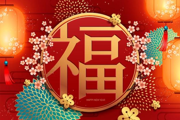 Tradycyjny projekt plakatu nowego roku ze słowem szczęścia napisanym chińskim znakiem