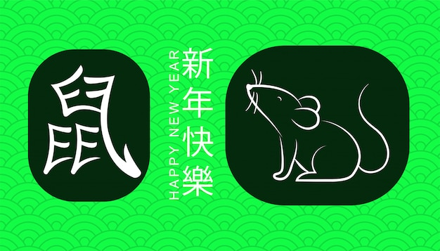 Transparent chiński szczęśliwego nowego roku