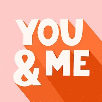 Ty i ja cytujemy w jasnych kolorach. ręcznie rysowane wektor napis z cienia i tekstury. koncepcja walentynki, ślub, pocztówka, plakat.