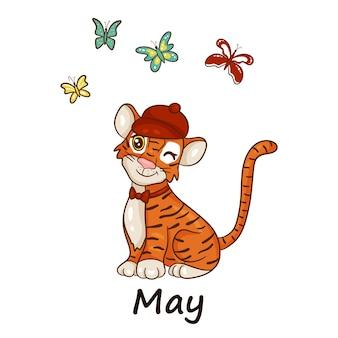 Tygrys jest symbolem chińskiego nowego roku, z napisem may. ma na sobie czapkę i muszkę, a wokół latają motyle. idealny do tworzenia kalendarza. styl kreskówki wektor