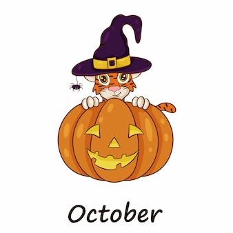 Tygrys jest symbolem chińskiego nowego roku, z napisem październik. w kapeluszu wiedźmy z dynią na halloween. idealny do tworzenia kalendarza. wektor ilustracja stylu cartoon