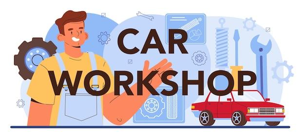 Typograficzny nagłówek warsztatu samochodowego. samochód został naprawiony w serwisie samochodowym. mechanik w mundurze sprawdza pojazd i naprawia go. pełna diagnostyka samochodu. ilustracja wektorowa płaski.