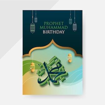 Urodziny proroka mahometa w mawlid al nabi projekt plakatu w stylu 3d premium wektorów
