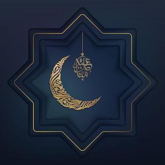 Urodziny proroka mahometa złośliwe islamskie powitanie ze szkicem meczetu