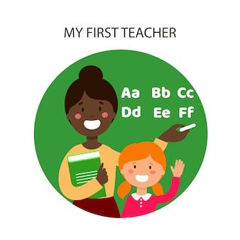 Uśmiechnięty uczeń i czarny nauczyciel w klasie