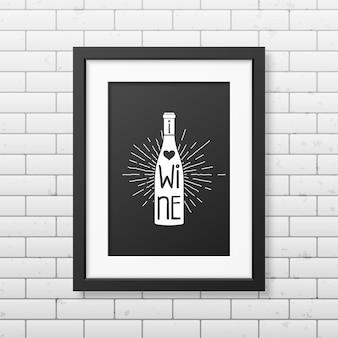 Uwielbiam wino - cytuj typografię w realistycznej kwadratowej czarnej ramie na ścianie z cegły