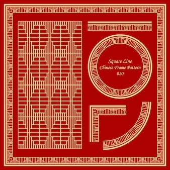 Vintage chiński wzór ramki zestaw linii kwadratowych