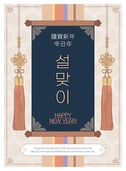 Vintage ilustracji z azjatyckim zwój wiszący. orientalny projekt szablonu pozdrowienia.