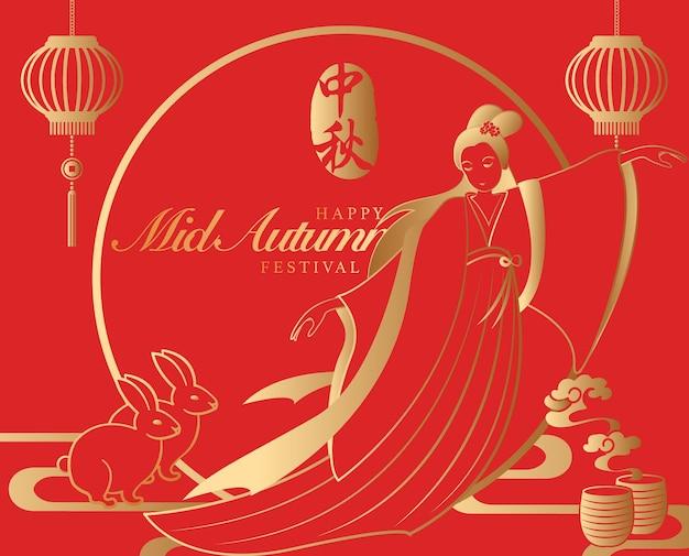 W stylu retro chiński mid autumn festiwal pełnia księżyca latarnia królik i piękna kobieta chang e z legendy.