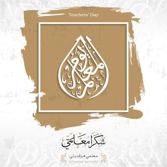 Wektor dnia nauczyciela w kaligrafii arabskiej